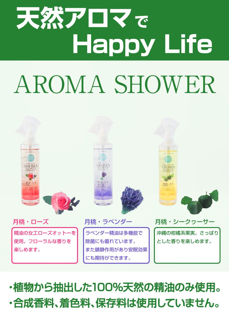 天然アロマでHappyLife!AROMA SHOWER
