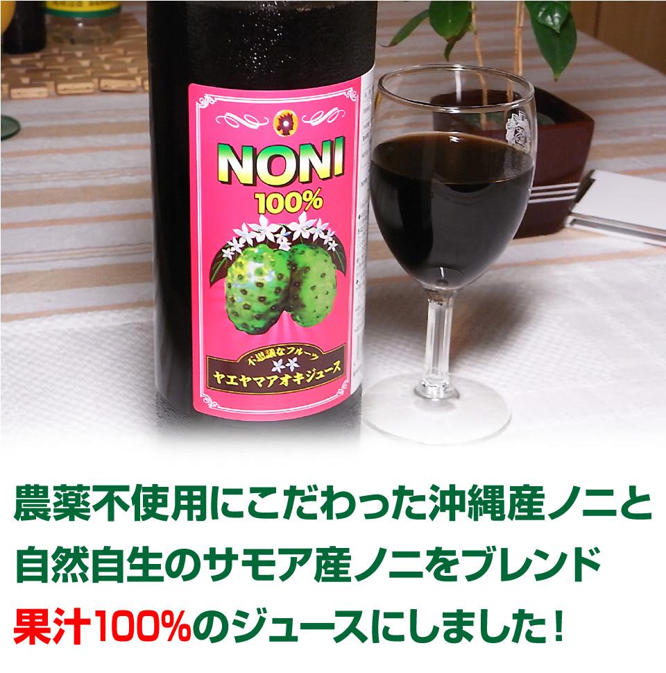 農薬不使用ノニジュース)