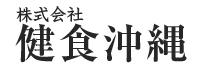 健食沖縄ロゴ